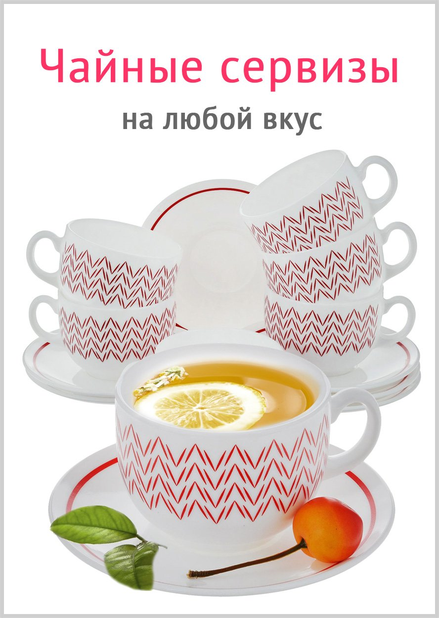 Servize tea Luminarc