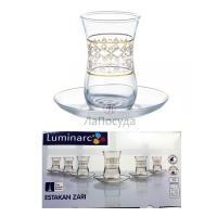 Чайный сервиз Luminarc ESTAKAN  ZARI - 120 мл.